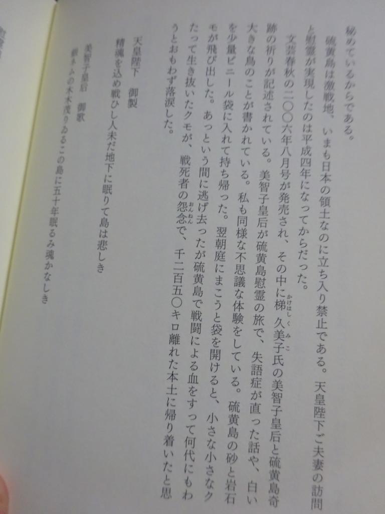 ジェットパイロットが体験した超科学現象 /  佐藤守著_d0061678_11592765.jpg