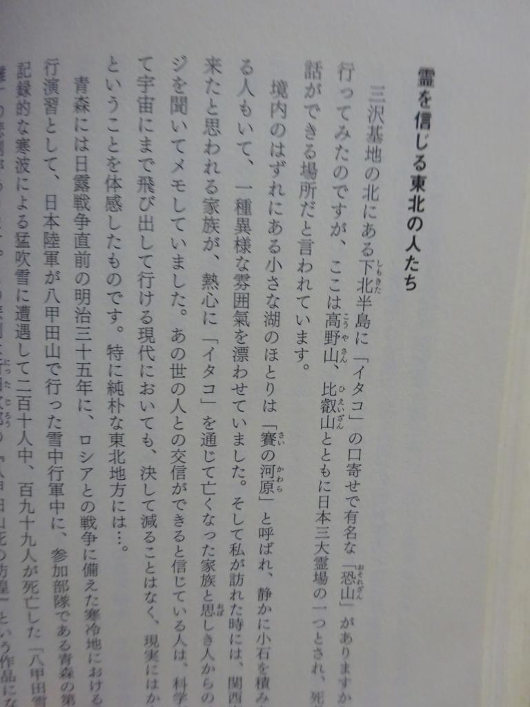 ジェットパイロットが体験した超科学現象 /  佐藤守著_d0061678_11593746.jpg
