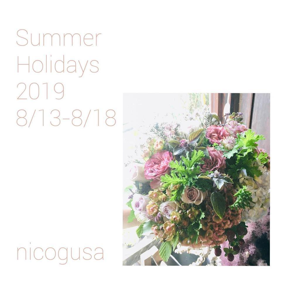 夏季休業のお知らせ。_c0069389_14331779.jpg