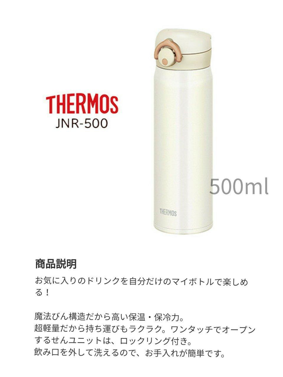 サーモスの水筒入荷予定_f0255704_04301925.jpg