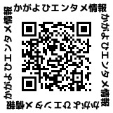 かがよひエンタメ情報発信はじめます。_b0151508_17014099.jpg