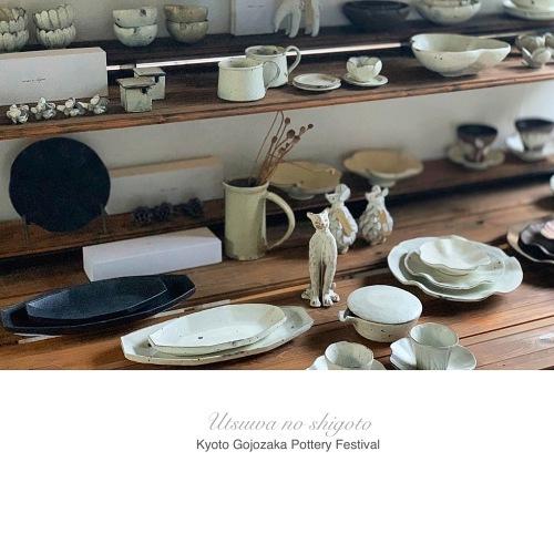 京都五条陶器市2019_c0193316_13052640.jpg