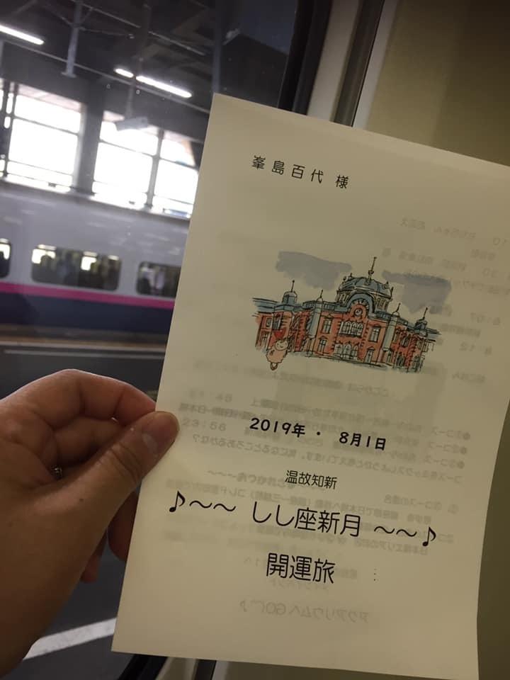 しし座新月『開運旅』前編_a0126418_09333482.jpg