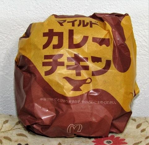 【マック】マイルド カレーチキンバーガー~印象を与えるもの_b0081121_05574780.jpg
