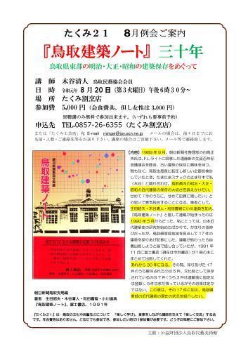 たくみ21 8月例会ご案内 『鳥取建築ノート』三十年_f0197821_22543392.jpg