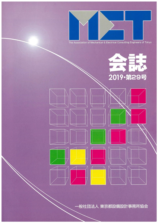 2019年第29号MET会報誌に掲載されました。_a0142322_16363232.jpg
