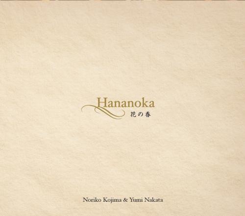 CD「Hanaoka/ 花の香」2019年リリース_f0115027_19372320.png