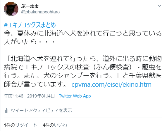 エキノコックス覚え書き_c0162128_10511287.png