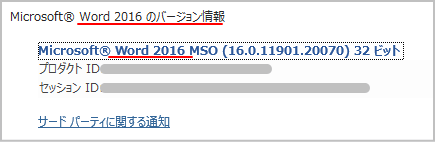 Office2016のアイコンが変わった!_a0030830_10164551.png