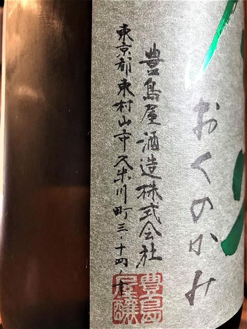【日本酒】屋守 純米吟醸 無調整生詰 八反錦50磨き 壜火入SPver 限定 30BY🆕_e0173738_10481361.jpg