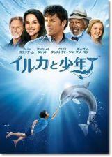 イルカと少年 (2011)_e0080345_09203847.jpg