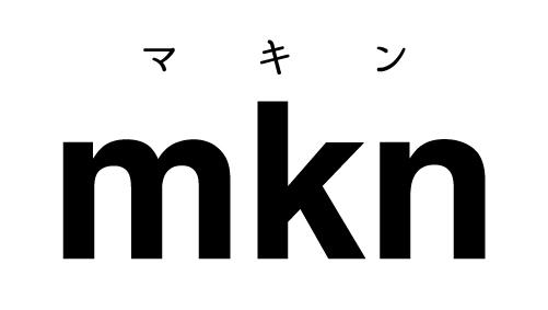 何の役に立つのか分からない独自のポイント「mkn」(マキン)を贈呈する遊び!_d0018646_21200843.jpg