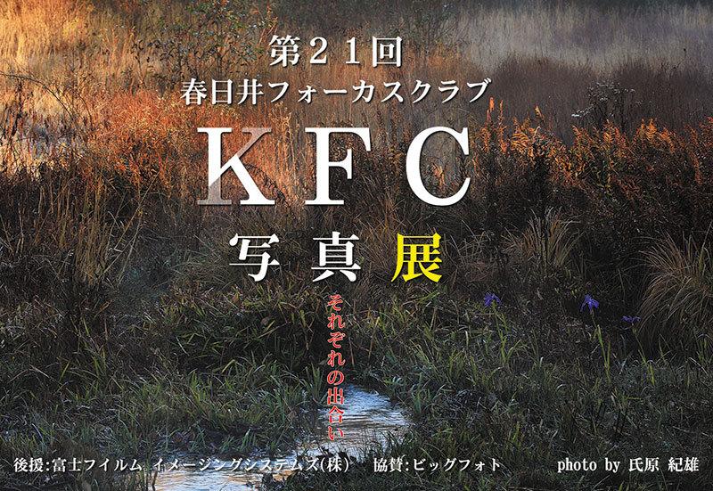 春日井フォーカスクラブ 第21回KFC写真展(愛知)_c0142549_16370543.jpg
