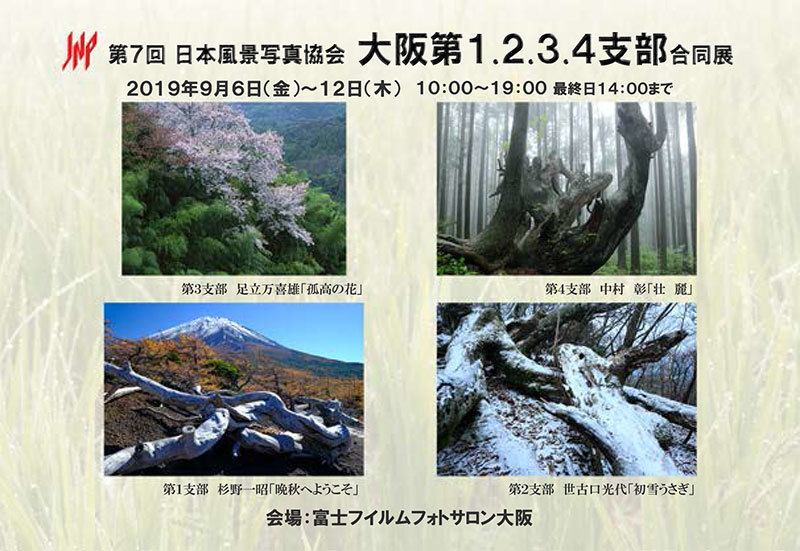 第7回日本風景写真協会 大阪第1・2・3・4支部合同展(大阪)_c0142549_16431855.jpg