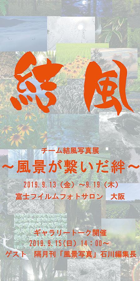 チーム結風「風景が繋いだ絆」(大阪)_c0142549_16464387.jpg