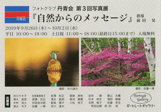 フォトクラブ丹青会 第3回写真展「自然からのメッセージ」(東京)_c0142549_16493831.jpg