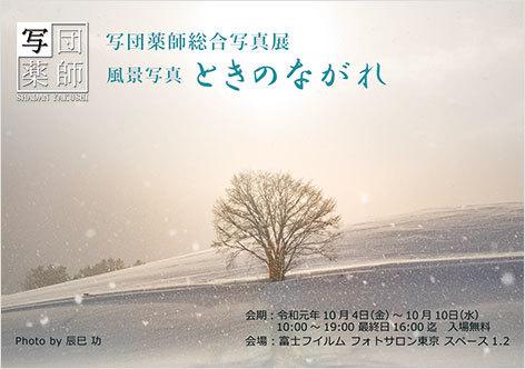 写団薬師 総合写真展「ときのながれ」(東京)_c0142549_16572167.jpg