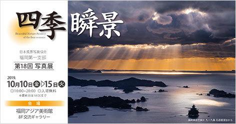 日本風景写真協会 福岡第一支部 第18回写真展「四季瞬景」(福岡)_c0142549_17001198.jpg