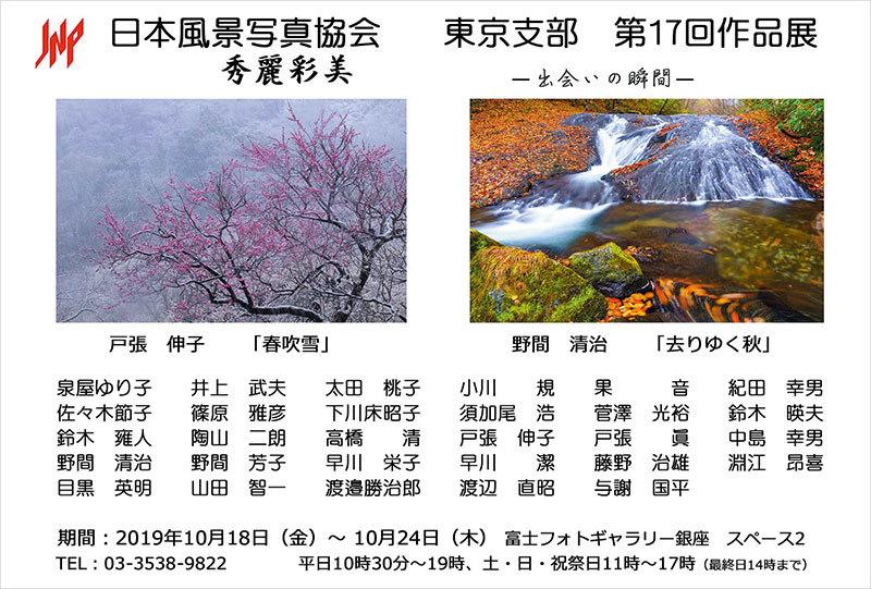 日本風景写真協会 東京支部 第17回作品展「秀麗彩美」ー出会いの瞬間ー(東京)_c0142549_17025569.jpg