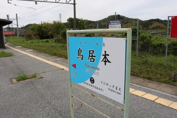 近江鉄道 鳥居本駅_c0001670_22115230.jpg