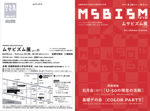 「ムサビズム展 part Ⅱ」 に「写 真 帖」を展示いたします_a0002672_12384102.jpg