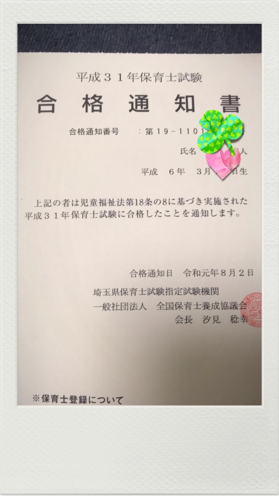 おめでとう☆_e0040673_21585200.jpeg