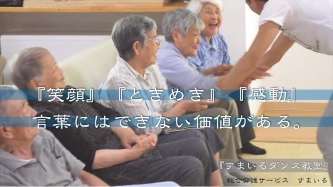 すまいるダンス教室_e0142373_13173745.jpg