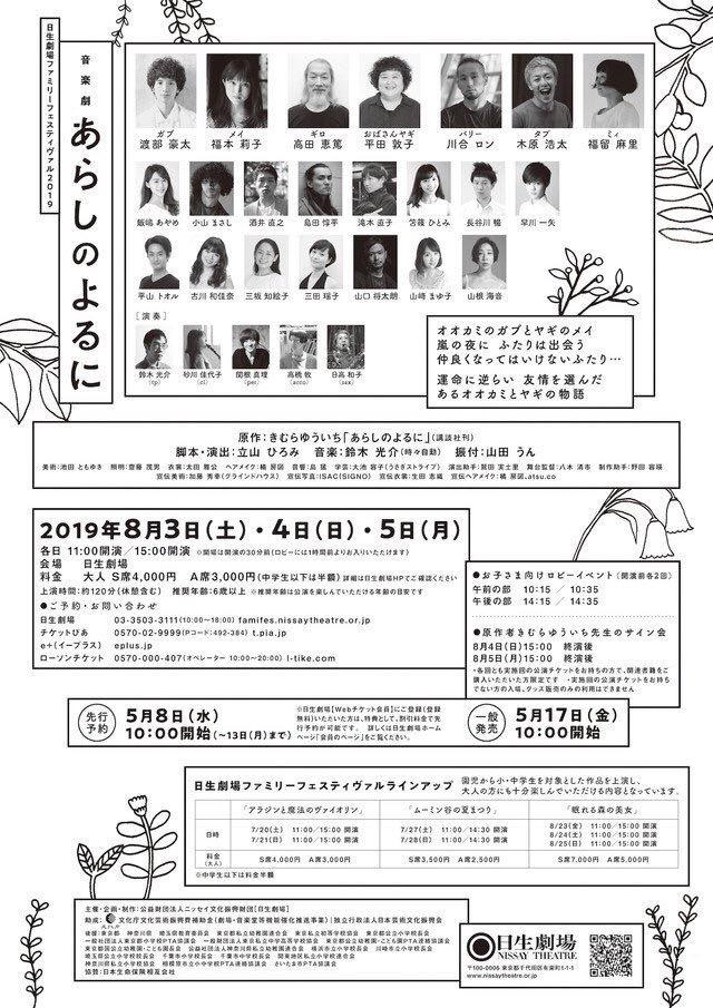 実妹 立山ひろみ 台本・演出 音楽劇 あらしのよるに _d0235276_18375193.jpg