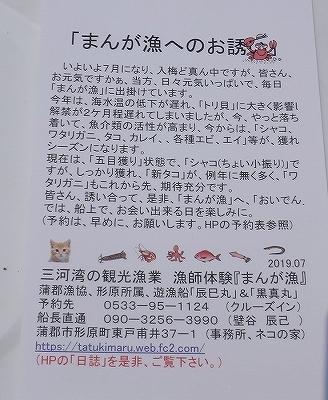 三河湾の観光漁業 漁師体験「まんが漁」_e0064783_05263570.jpg