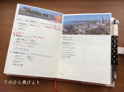 旅のしおりinスタンプ帳とアルバム作りの材料_d0285885_10344153.jpeg