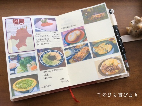 旅のしおりinスタンプ帳とアルバム作りの材料_d0285885_10345402.jpeg