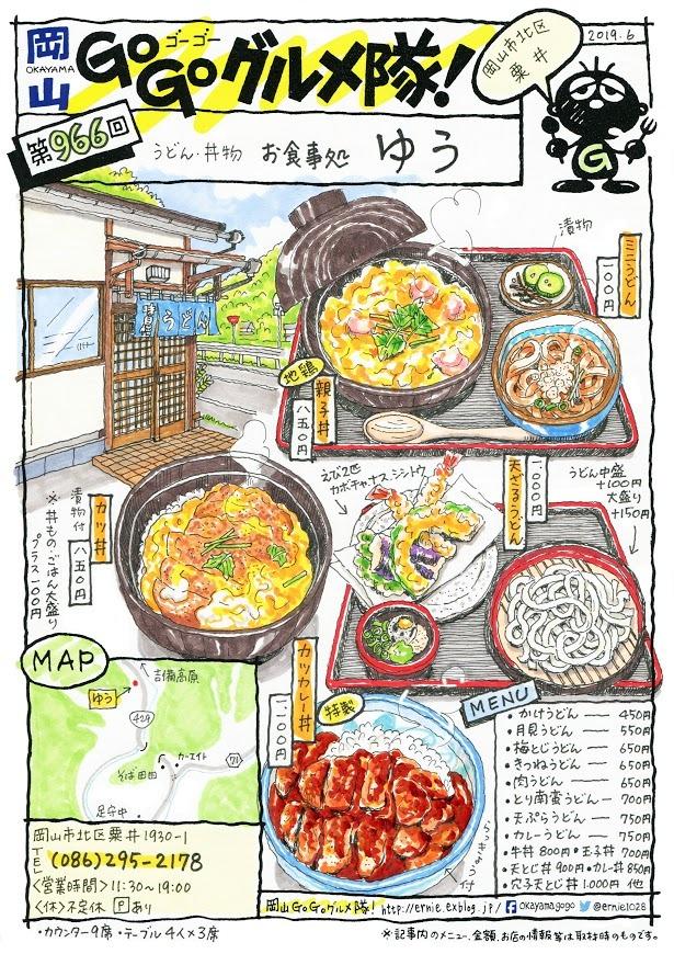 うどん・丼物 お食事処 ゆう_d0118987_15383106.jpg