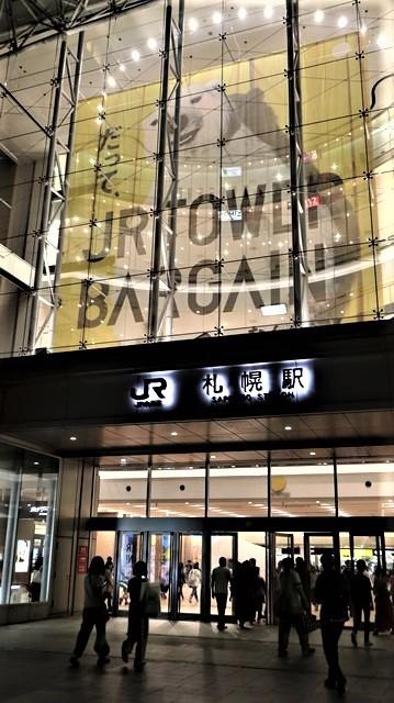 藤田八束の「世界は仲良く出来ないのか」@札幌の夜を楽しむ韓国からのお客様、政治は誰のために有るのか_d0181492_22232423.jpg
