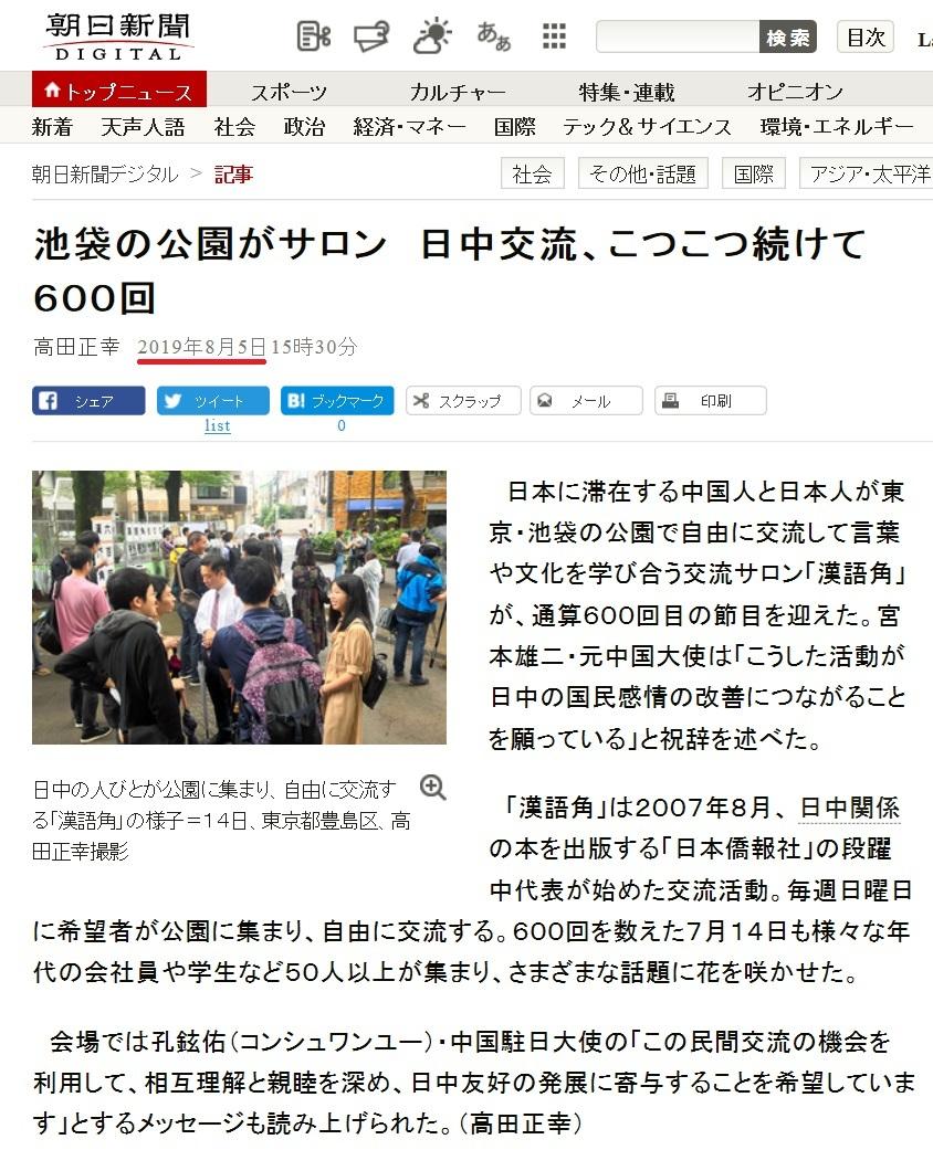 朝日新聞、漢語角600回を報道_d0027795_16010841.jpg