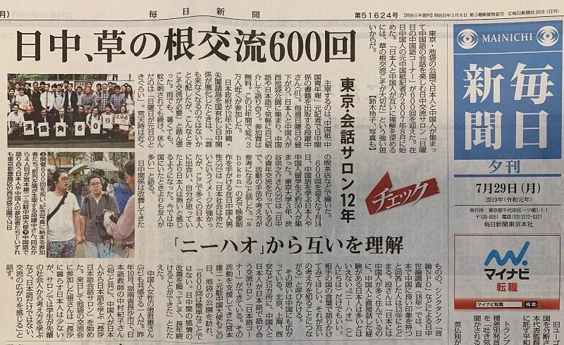 毎日新聞、漢語角600回を大きく報道。7月29日付けの夕刊トップに_d0027795_16061559.jpg