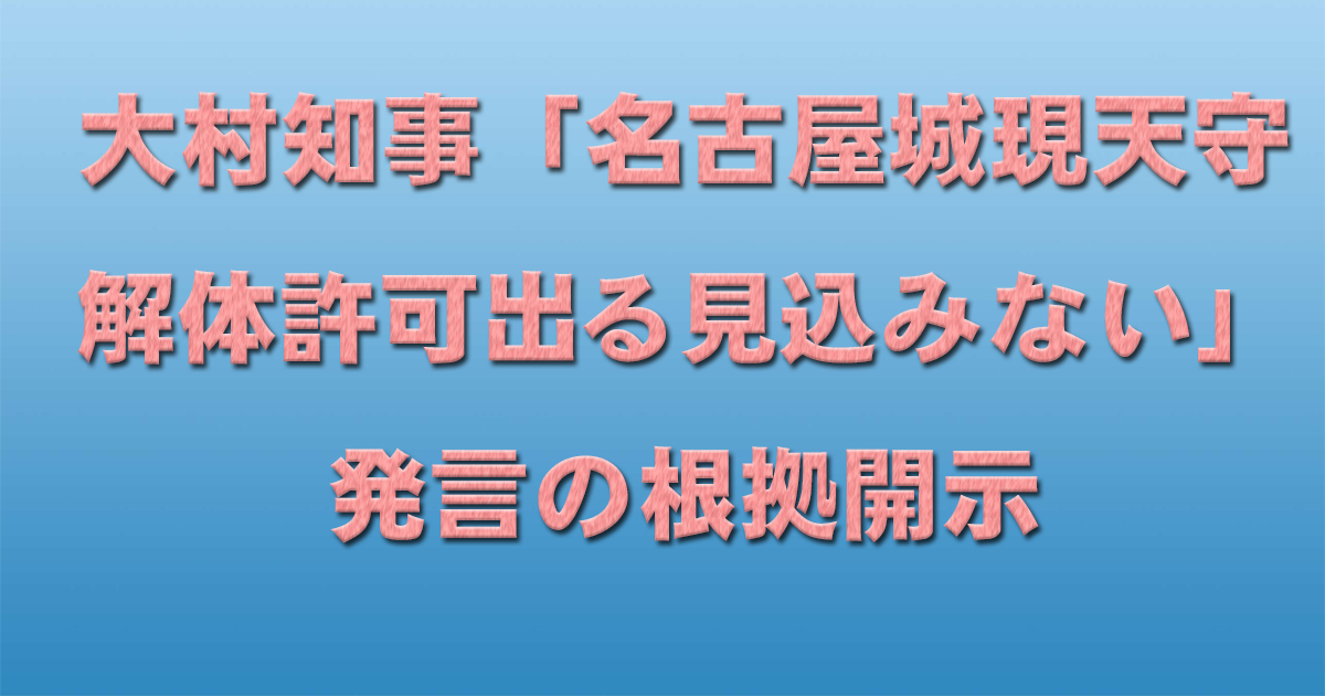 大村知事「名古屋城現天守解体許可出る見込みない」発言の根拠開示_d0011701_22180948.jpg