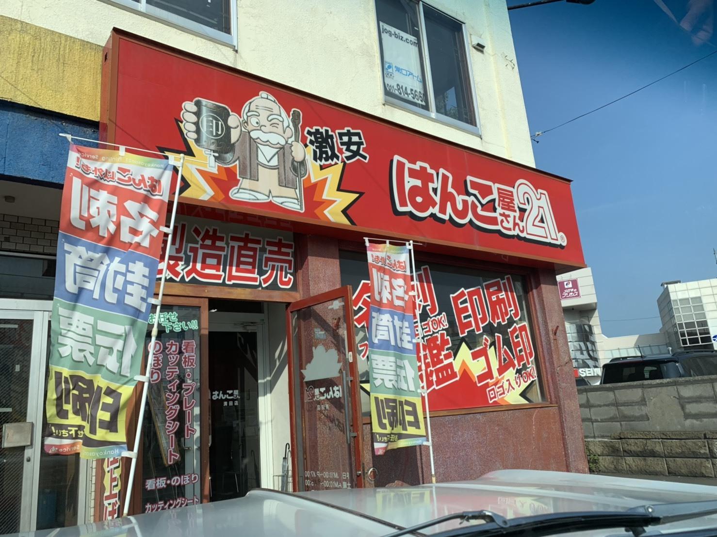 8月6日(火)本店ブログ♪ タントカスタムX ありますよおおお ランクル ハマー アルファード♪ _b0127002_20100201.jpg
