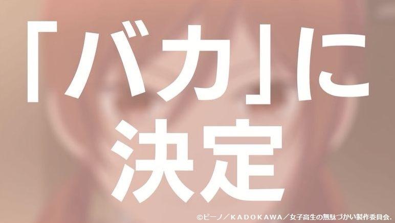 「女子高生の無駄づかい」舞台探訪001 第1話「すごい」より八坂駅、東村山中央公園など_e0304702_19314207.jpg