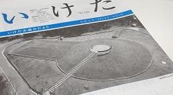 前方後円墳は堺だけではありません ―池田茶臼山古墳の整備―_c0133503_12030859.jpg