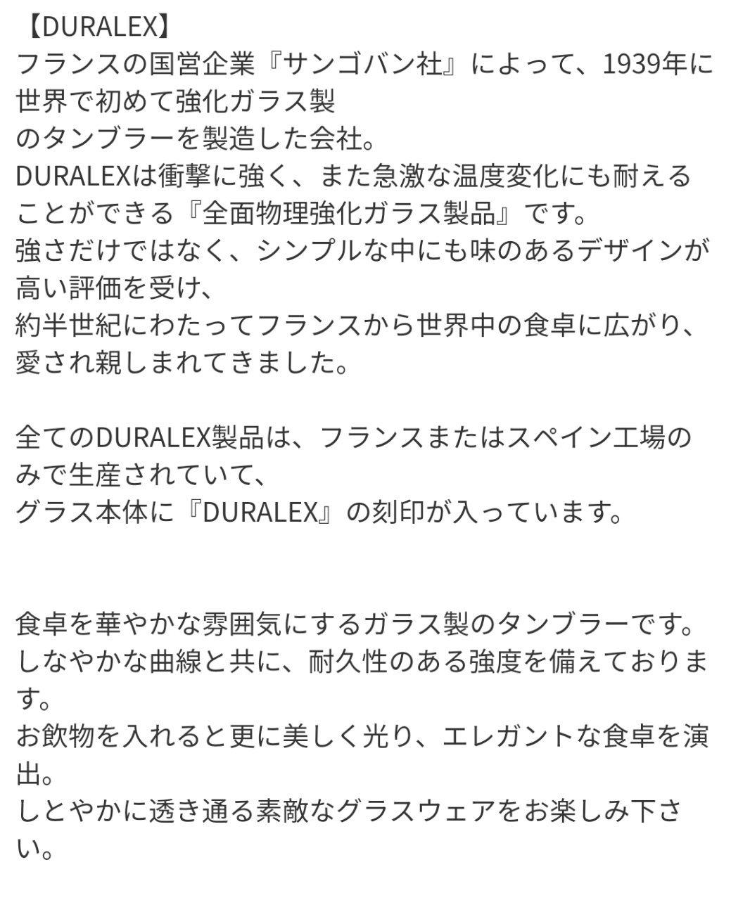 デュラレックスのグラス入荷予定_f0255704_09563202.jpg