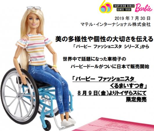 美の多様性や個性の大切さを伝える「車椅子のバービー人形」、8月9日より日本国内トイザらスにて限定販売_b0007805_21082119.jpg