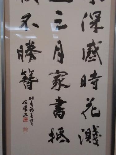 第44回雪心会選抜展閉幕_d0325708_13181754.jpg