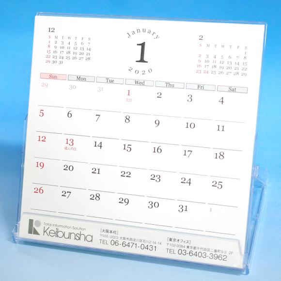 2020年版 メモ付き卓上カレンダー_b0229012_10551833.jpg