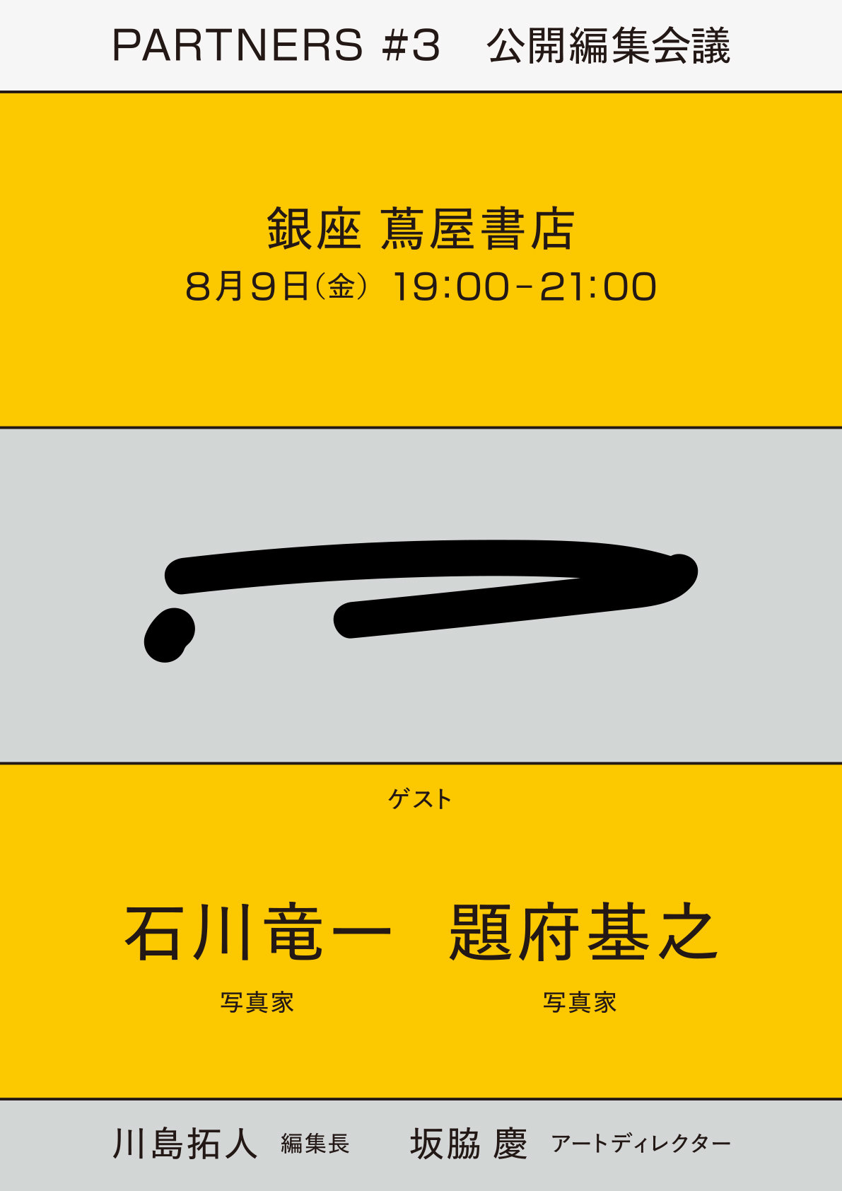 石川竜一さん トークイベント「PARTNERS #3」_b0187229_17294550.jpg