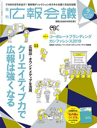 雑誌のお仕事/広報会議様_f0165332_19265184.jpg