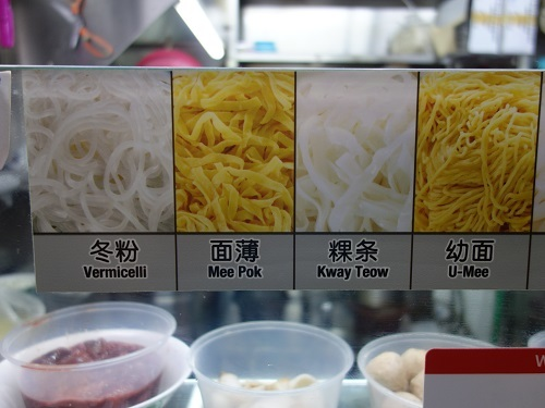 シンガポールのChinatown Hawker centerで排骨麺_c0030645_13201649.jpg