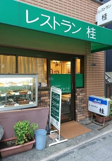 大きな海老フライとジューシーなハンバーグ定食・レストラン桂@三越前_f0337357_20180058.jpg