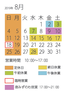 みずのわ8月カレンダー_d0255366_11294682.png