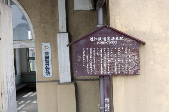 近江鉄道 鳥居本駅_c0001670_23062493.jpg