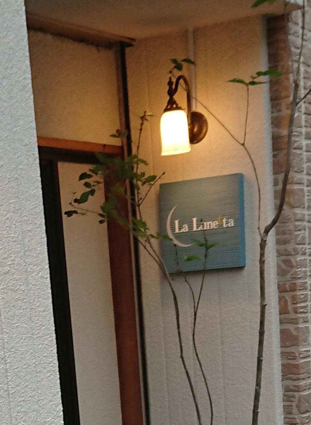 久我山にニューオープン  @La Lunetta_e0212073_01341278.jpg